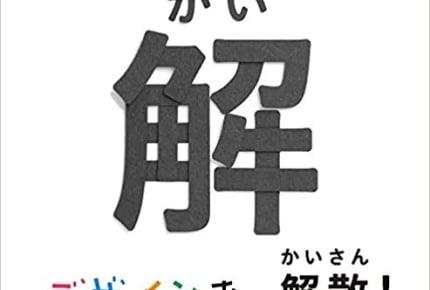 Eテレ『デザインあ』の人気コーナー「解散!」が2冊のビジュアルブックになって発売