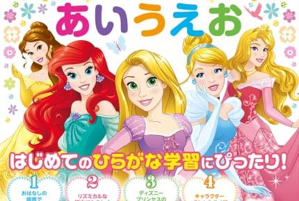 将来の夢はプリンセス!初めてのひらがなも楽しく勉強できる女の子のための学習絵本「ディズニープリンセスあいうえお」