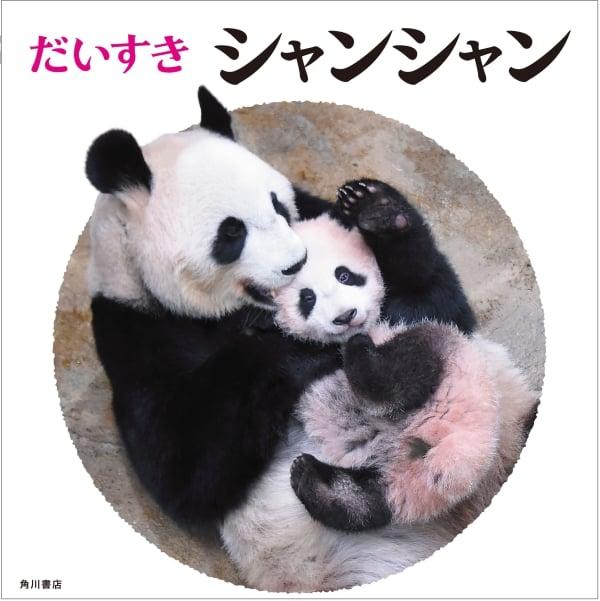 『だいすきシャンシャン』 ■価格 950円+税 ■対象年齢 3歳~ ■サイズ 19cm×19cm ■写真提供 公益財団法人・東京動物園協会