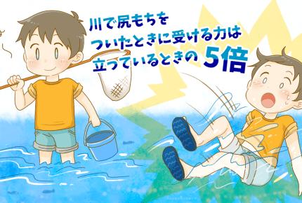 川遊びや海水浴での死亡事故は4年間で450件以上。水辺で遊ぶときの注意点は?