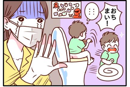 トイトレ実況中継!保育士ママが実践するトイレトレーニング〜中だるみ編〜