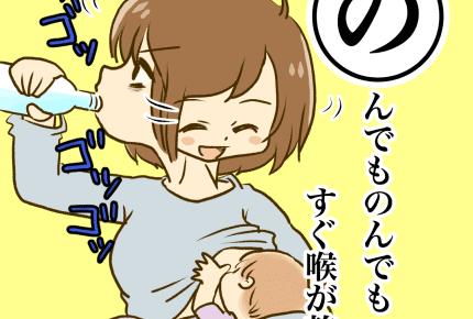 授乳で喉が渇く!?ママの水分不足は育児あるあるかも #産後カルタ