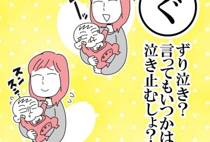 新生児期の赤ちゃんが泣き止まない!ママができること・割り切ること #産後カルタ
