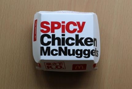 日本マクドナルド史上初!「スパイシーチキンマックナゲット」を食べてみた!