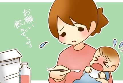 「シロップ剤」の上手な飲ませ方は?保管方法やすぐに吐き出した時の対処法は? #ママが気になる子どもの健康