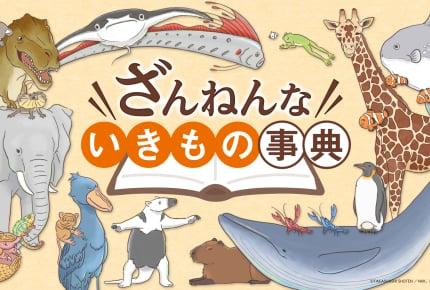 ショートアニメ『ざんねんないきもの事典』2019年夏休みもEテレで放送決定!