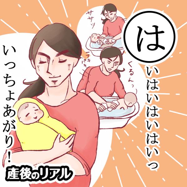 産後カルタ28-2(ギャップカルタ)