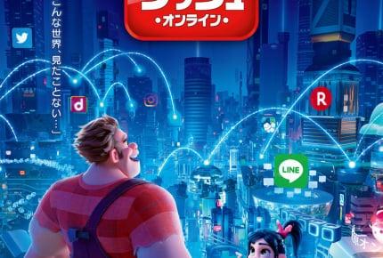 ディズニーの大人気キャラクターたちがスクリーンに集合!?『シュガー・ラッシュ:オンライン』12月21日(金)公開