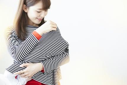 外出中も授乳ができる服装は?授乳時期に活躍するママのファッションアイテム