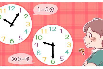 入学前なのに時計が読めない……先輩ママはどうやって教えてた?