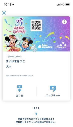 02_チケット画面