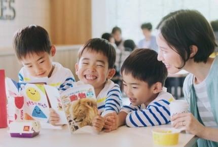 2018年7月20日(金)からのハッピーセットはおもちゃ・絵本・図鑑から選べる!「ほんのハッピーセット」がスタート