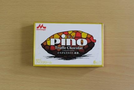 「特別」なピノが誕生!「ピノ トリュフショコラ」を食べてみた #ママのご褒美スイーツ実食レポ