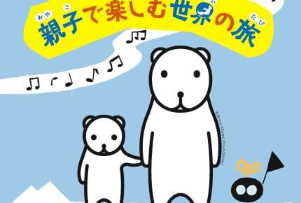尾木ママもオススメ!親子で楽しむ幼児向けクラシックCD「はじめてのクラシック~親子で楽しむ世界の旅~」が7月4日に発売