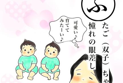 うらやましい?大変?「双子育児」のイメージと現実 #産後カルタ