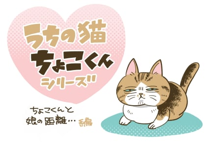 「ちょこくんと娘の距離」 #うちの猫ちょこくんシリーズ