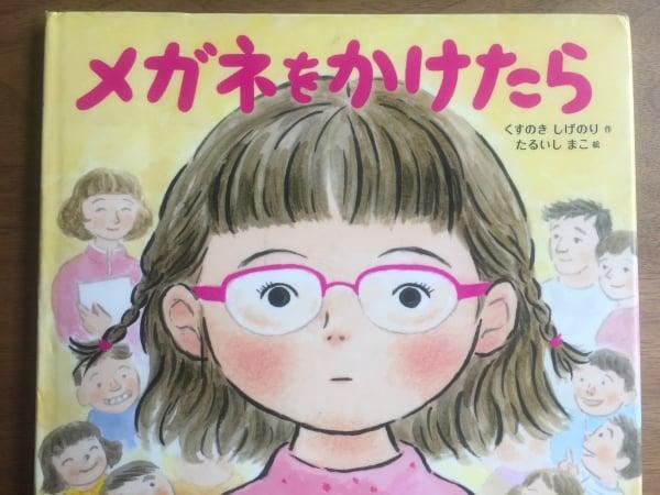 『メガネをかけたら』 ■作:くすのきしげのり ■絵:たるいしまこ ■発行所:小学館 ■価格:1,500円+税