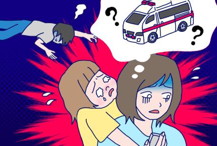 急な家族の体調不良、救急車を呼んでいいか迷ったときにできること