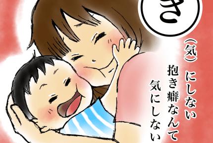 抱っこします、だって抱っこしたいから!「抱き癖つくよ」へのママたちの回答とは #産後カルタ