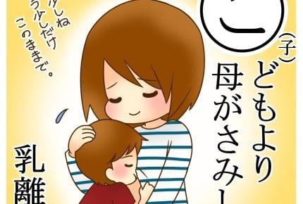 子どもに決めさせてもいいかも?卒乳・断乳へのママたちの正直な気持ちとは #産後カルタ
