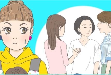 「人見知りや年代の違いで話ができない……」専業主婦がママ友を作る方法とは