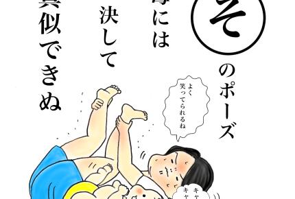 「2つ折り」になるんです!赤ちゃんの身体の柔らかさに驚くママたち #産後カルタ