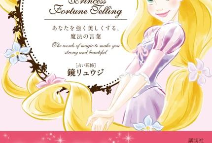 誕生日でどのディズニープリンセスに似ているかがわかる!書籍『Disenyプリンセス占い あなたを強く美しくする、魔法の言葉』が発売