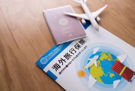 「楽天カード」に付帯されている海外旅行保険の賢い使い方とは?