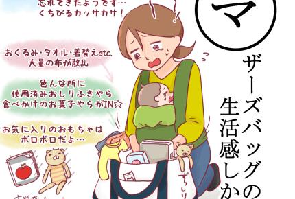 マザーズバッグの中は乱れがち?使いやすくなる整理整頓のポイントとは #産後カルタ