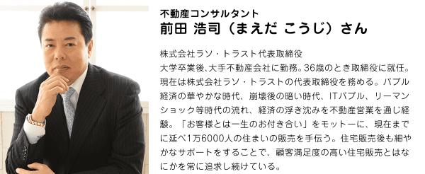 prof_maeda (1)