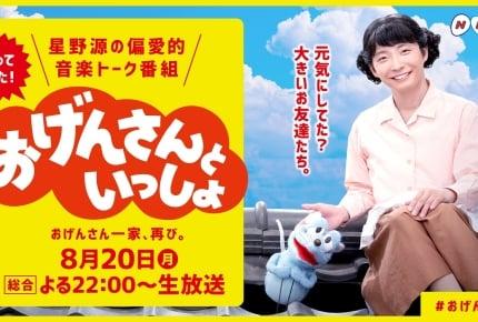 星野源さん演じる「おげんさん」が帰ってくる! NHK『おげんさんといっしょ』第2弾、8月20日(月)放送決定