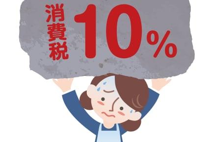 2019年10月1日から「消費税10%」へ!ママたちの本音とは?