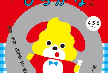 うんこドリル最新作は幼児向け!『うんこひらがなドリル』2018年8月10日(金)発売