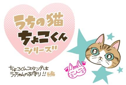 「ちょこくんスタンプは登園を嫌がる娘のお守り」 #うちの猫ちょこくんシリーズ