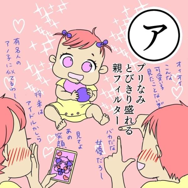 産後カルタ「あ」