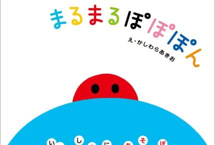 赤ちゃんも夢中になる絵本!売上累計180万部の「いっしょにあそぼ」シリーズ最新作『まるまるぽぽぽん』は2018年8月24日(金)発売開始