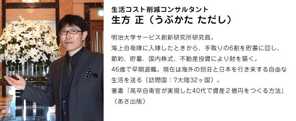 prof_ubukata
