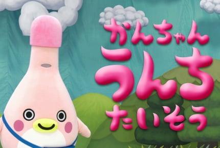 楽しく踊って便秘解消!?お腹をググっと刺激できる『かんちゃんうんち体操』は2018年8月24日(金)より公開