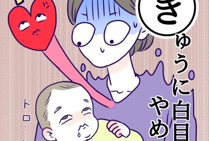 赤ちゃんが寝るとき「白目に!」これって大丈夫?それともあるある? #産後カルタ
