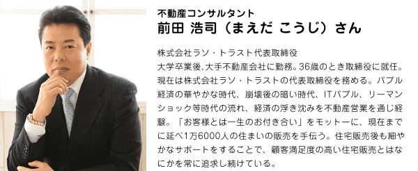 prof_maeda