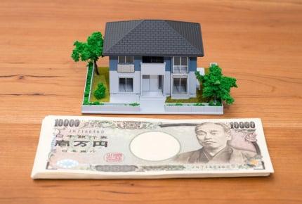 2018年9月から「住宅ローン金利」が引き上げ。家計への影響は?
