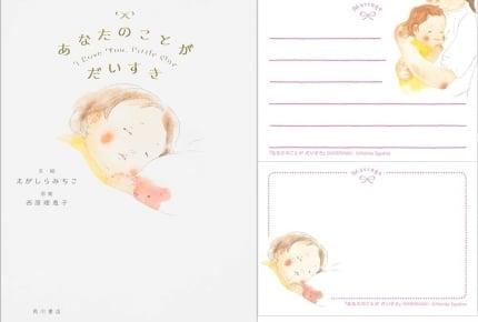 我が子が生まれた日の気持ちを思い出させてくれる!絵本「あなたのことがだいすき」オリジナルメッセージカード付き限定版がAmazonにて発売