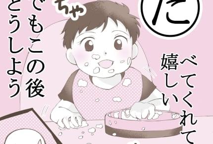 """「じぶんでたべたい!」離乳食を """"つかみ食べ""""する子ども。ママたちの調理や片付けの工夫とは #産後カルタ"""