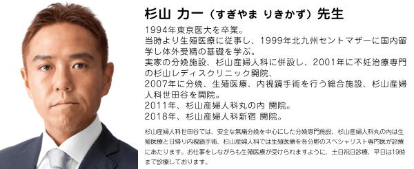 prof_sugiyama