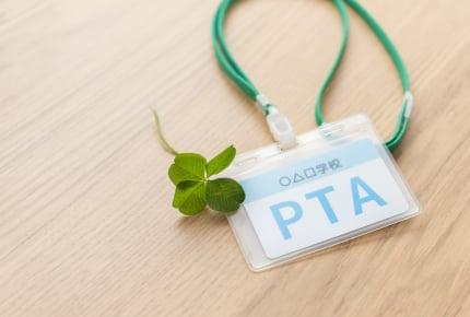 「PTA」ってやってよかった?それとも当たらないのはラッキー?