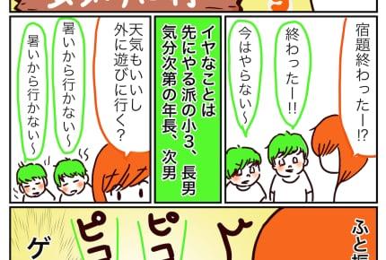 「虫が怖い草食系男子とママ、虫取りに行く」 草食系兄弟☆育成中!!