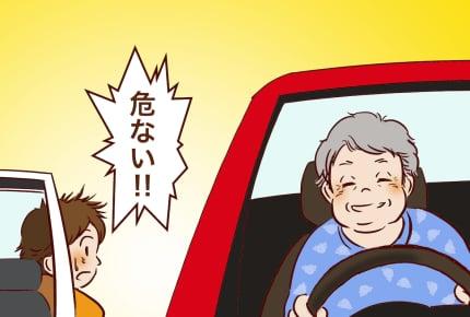 まさか祖母が逆走するとは……田舎の高齢者ドライバーが抱える葛藤