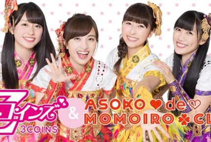 3COINSから「スリコのヒロイン ももいろコインズZ」、ASOKOでは「ASOKO de MOMOIRO CLOVER Z」の発売が決定!