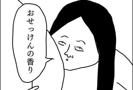 見たくないから #まめさん漫画連載