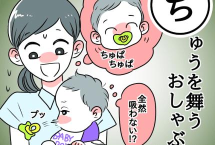 赤ちゃんはおしゃぶりが好き?おしゃぶりを使うメリットとデメリットも知っておこう #産後カルタ